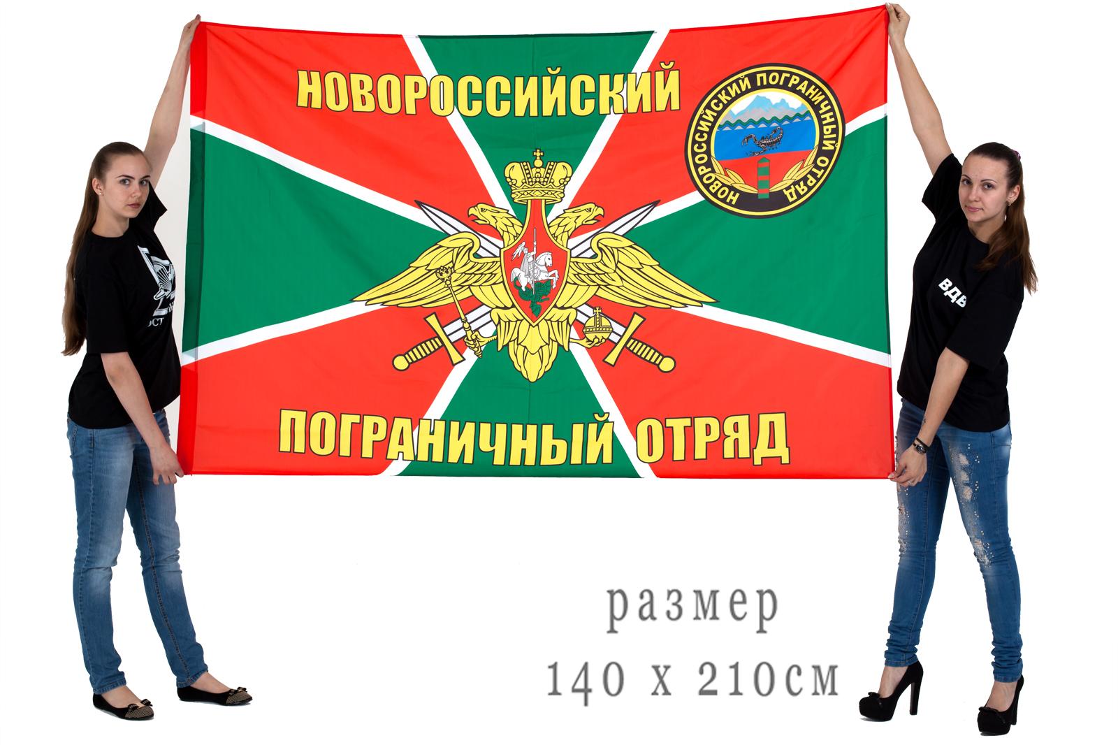 Флаг Новороссийского погранотряда 140x210 см