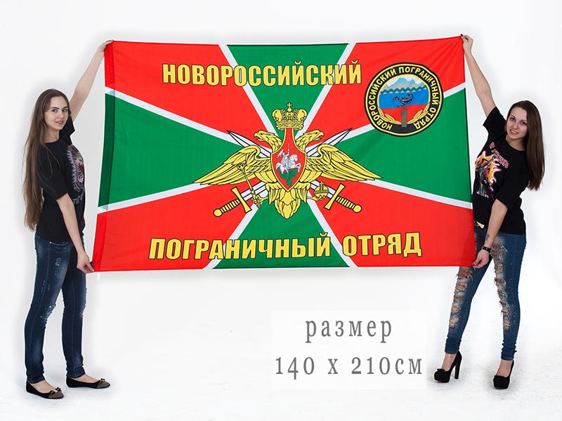 Двухсторонний флаг «Новороссийский пограничный отряд»