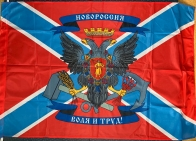 Флаг Новороссия Воля и Труд