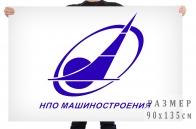 Флаг НПО машиностроения