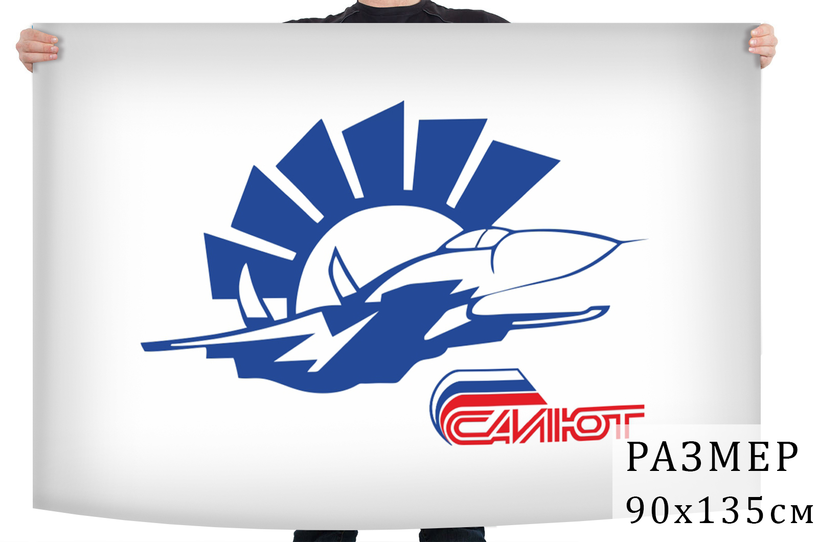 Флаг НПЦ газотурбостроения «Салют»