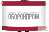 Флаг Оборонпрома