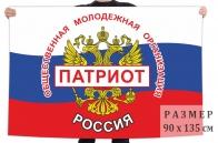 Флаг Общественной молодёжной организации Патриот
