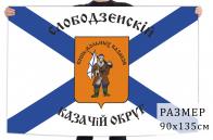 Флаг Общественной организации Слободзейского казачьего округа