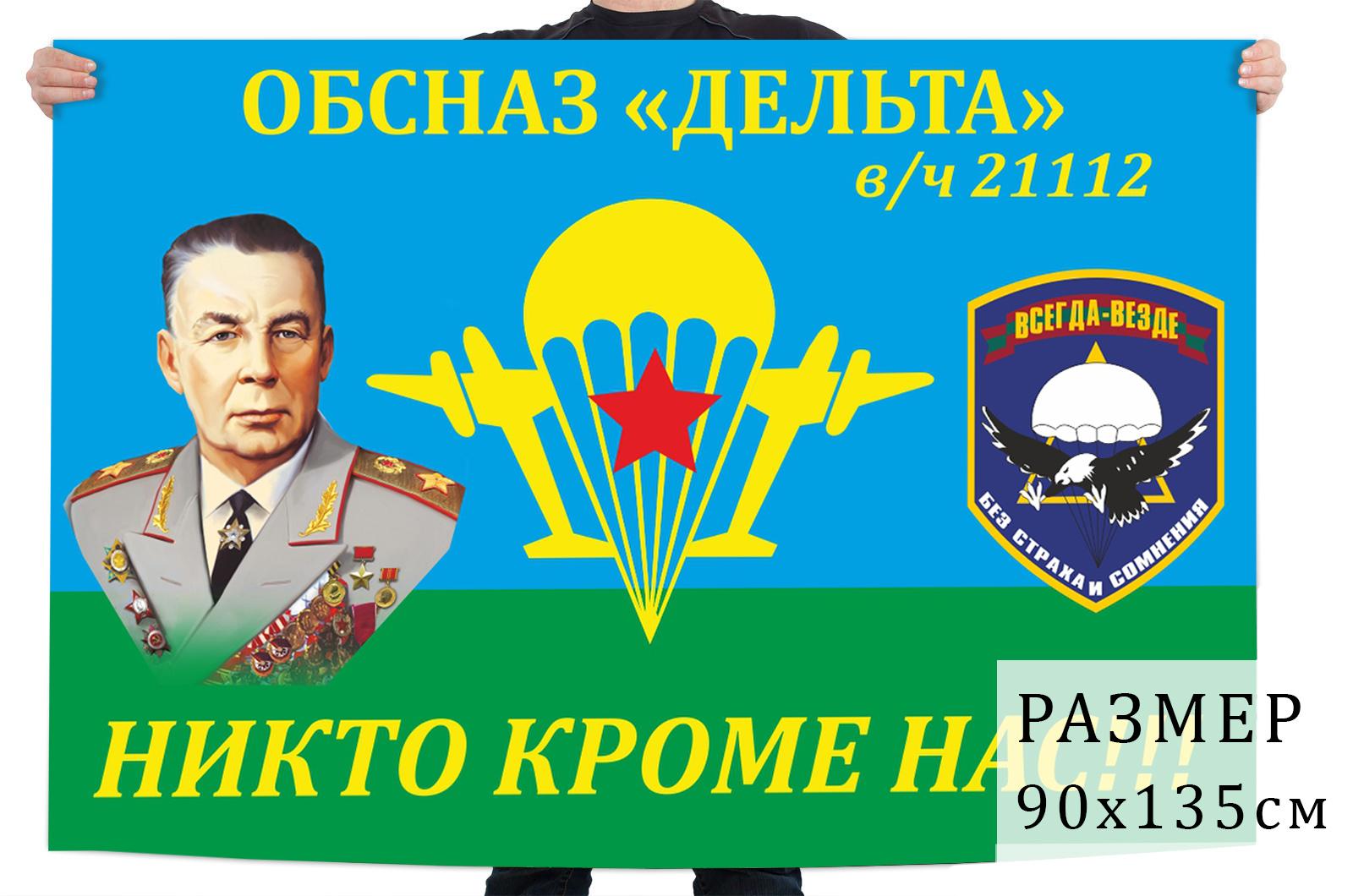 """Флаг ОБСНаз """"Дельта"""""""