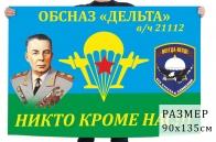 Флаг ОБСНаз Дельта
