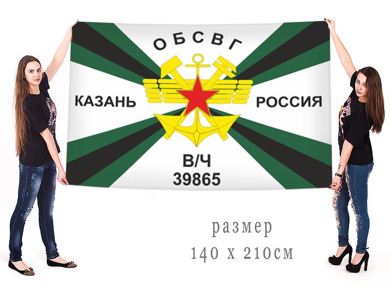 Двухсторонний флаг ОБСВГ Казань Россия