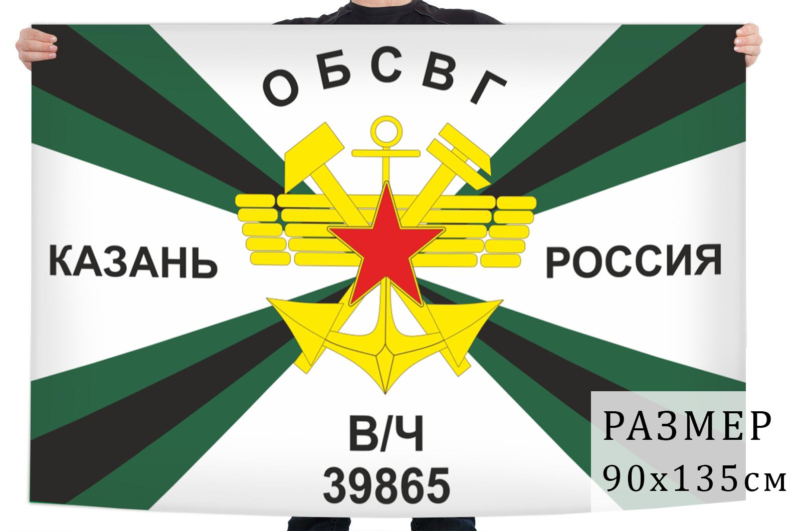 Купить онлайн флаг ОБСВГ Казань Россия в/ч 39865