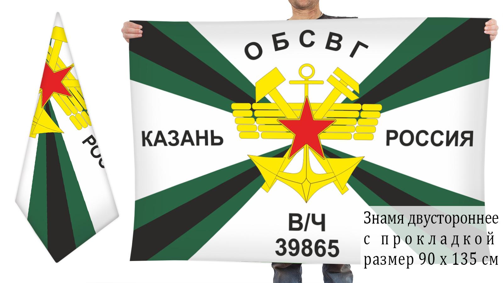 Заказать двухсторонний флаг ОБСВГ Казань Россия в/ч 39865