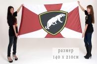 """Флаг """"Отдельная дивизия оперативного назначения ВВ"""" 140х210 см"""