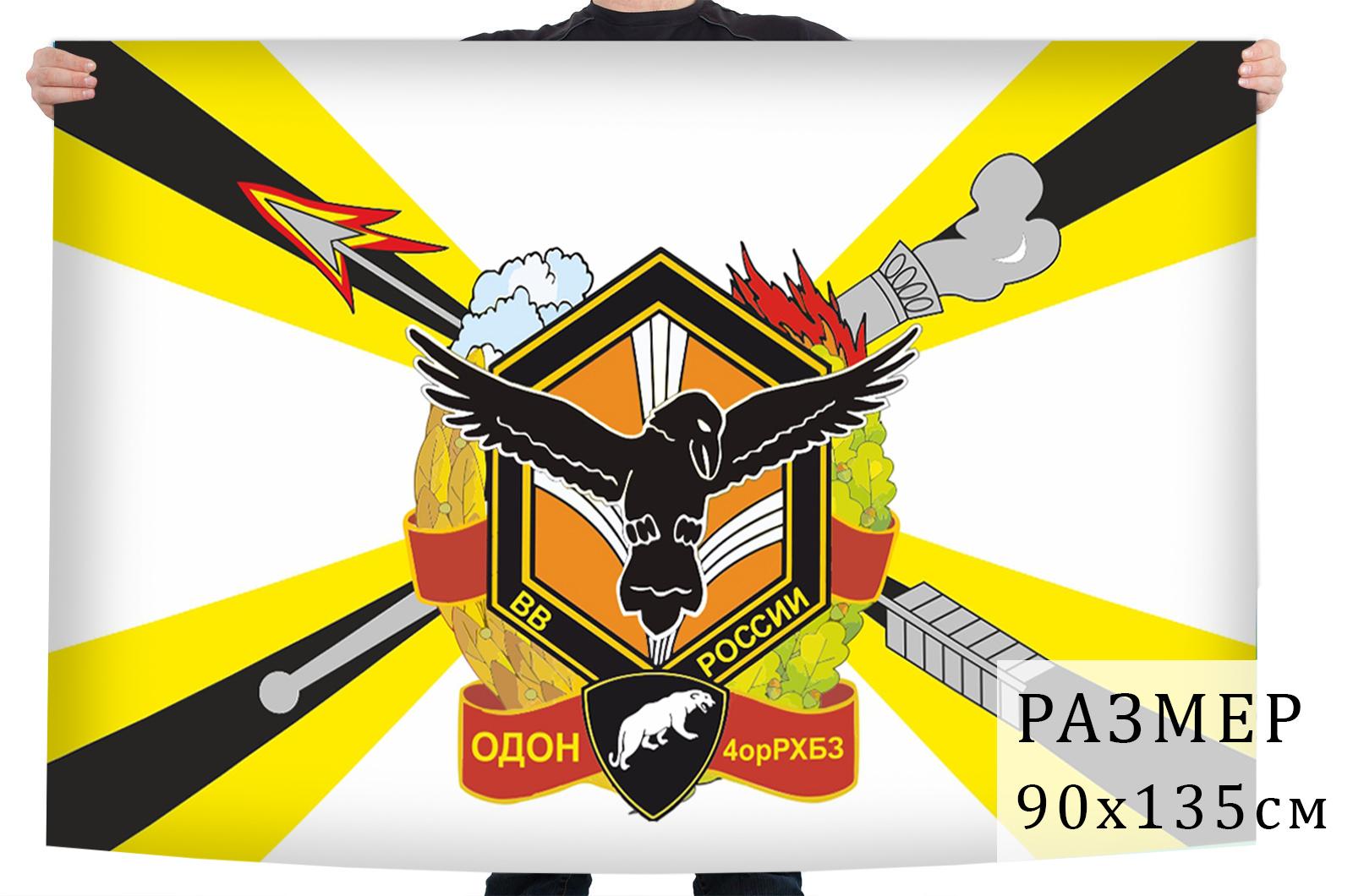 Флаг ОДОН 4 отдельной роты радиационной, химической и биологической защиты