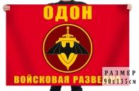 Флаг ОДОН Войсковая разведка