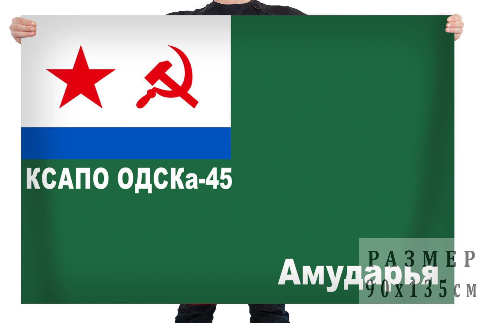 Большой флаг ОДСКА-45 КСАПО