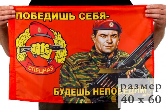 "Флаг ""Офицер спецназа ВВ МВД"" 40х60"