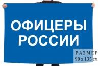 Флаг Офицеры России