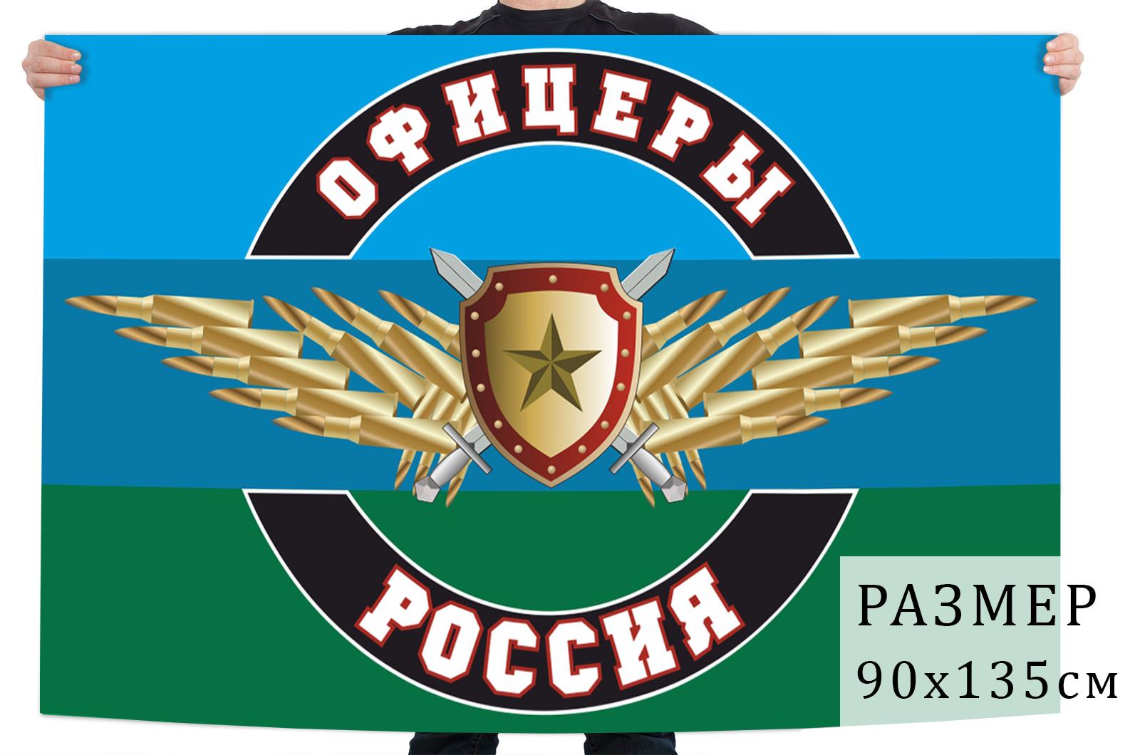 """Флаг """"Офицеры Россия"""""""