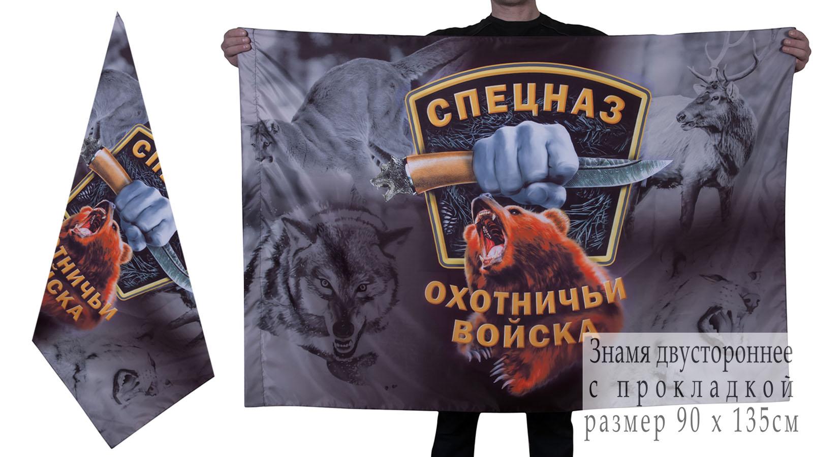 Флаг Охотничьего Спецназа
