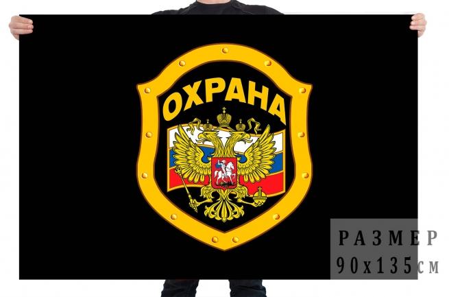 Флаг Охрана