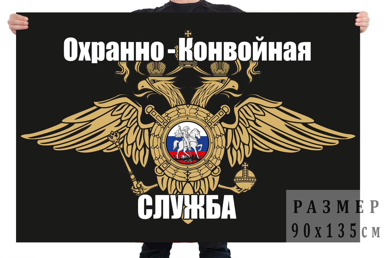 Флаг охранно-конвойной службы