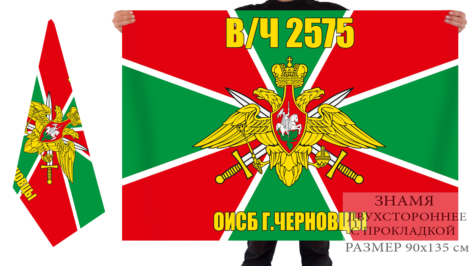 Двухсторонний флаг ОИСБ г.Черновцы в/ч 2573