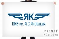 Флаг ОКБ имени Яковлева