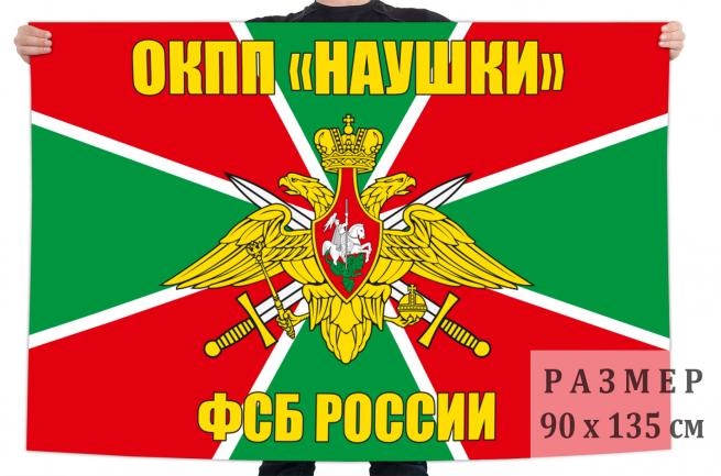 """Флаг ОКПП """"Наушки"""" ФСБ России"""