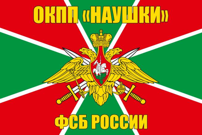 Флаг ОКПП «Наушки»