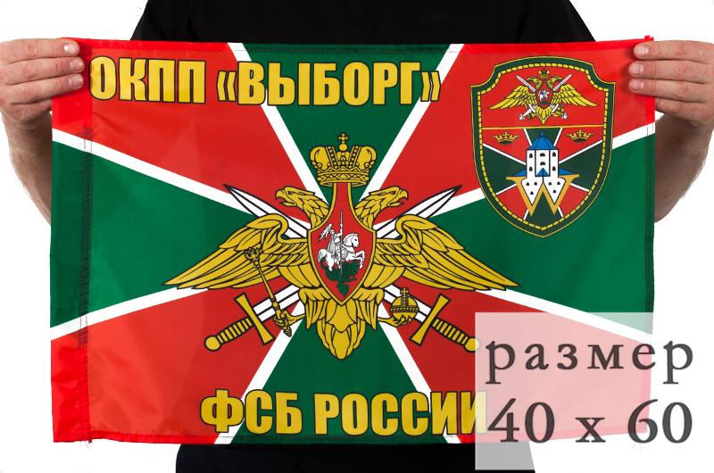Флаг ОКПП «Выборг» 40x60 см