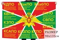 "Флаг ""Округа Погранвойск"""