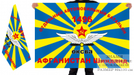 Флаг ОКСВА 1496 ОАБ ВВС Афганистан – Шинданд