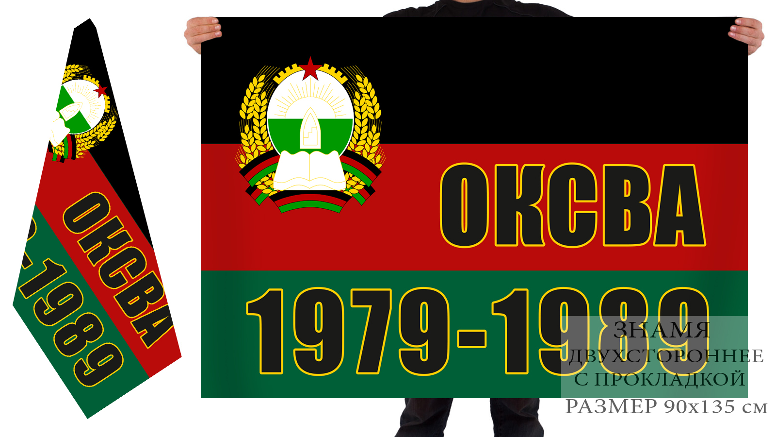 Двусторонний флаг ОКСВА в Демократической Республике Афганистан