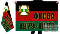 Флаг ОКСВА в Демократической Республике Афганистан