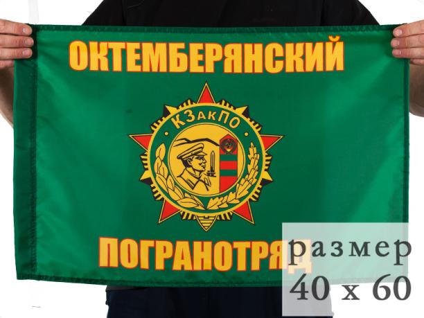 Флаг Октемберянский погранотряд 40x60 см