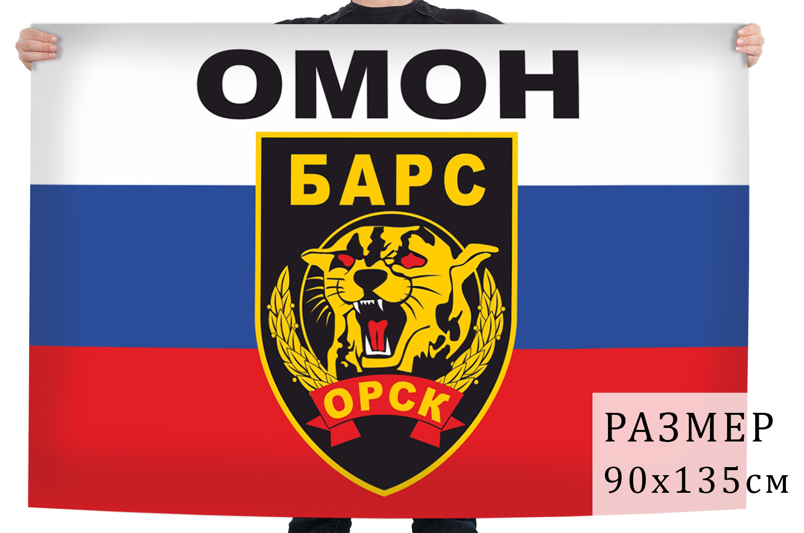 Флаг ОМОН Барс