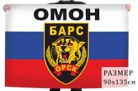 """Флаг ОМОН """"Барс"""""""