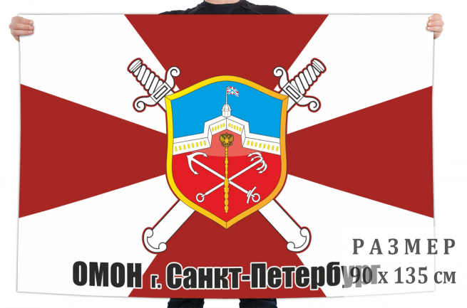 Флаг ОМОН г. Санкт-Петербург