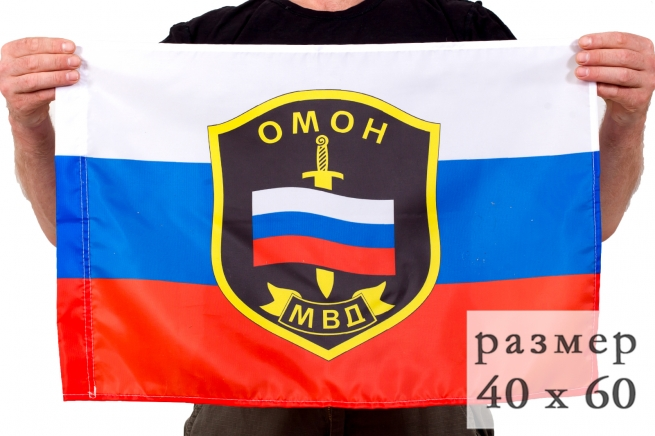 Флаг «ОМОН МВД РФ» 40x60 см