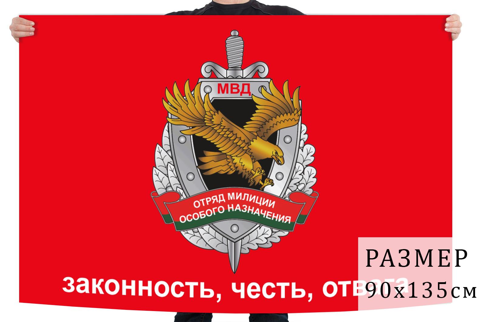 Флаг ОМОН МВД