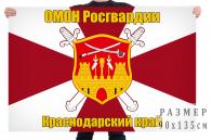 Флаг ОМОНа Росгвардии