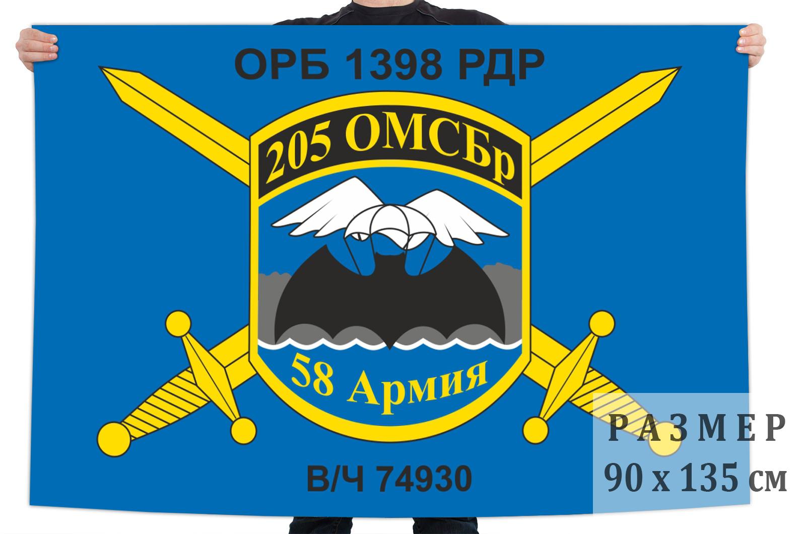 Флаг ОРБ 1398 РБР 205 ОМСБр 58 Армии