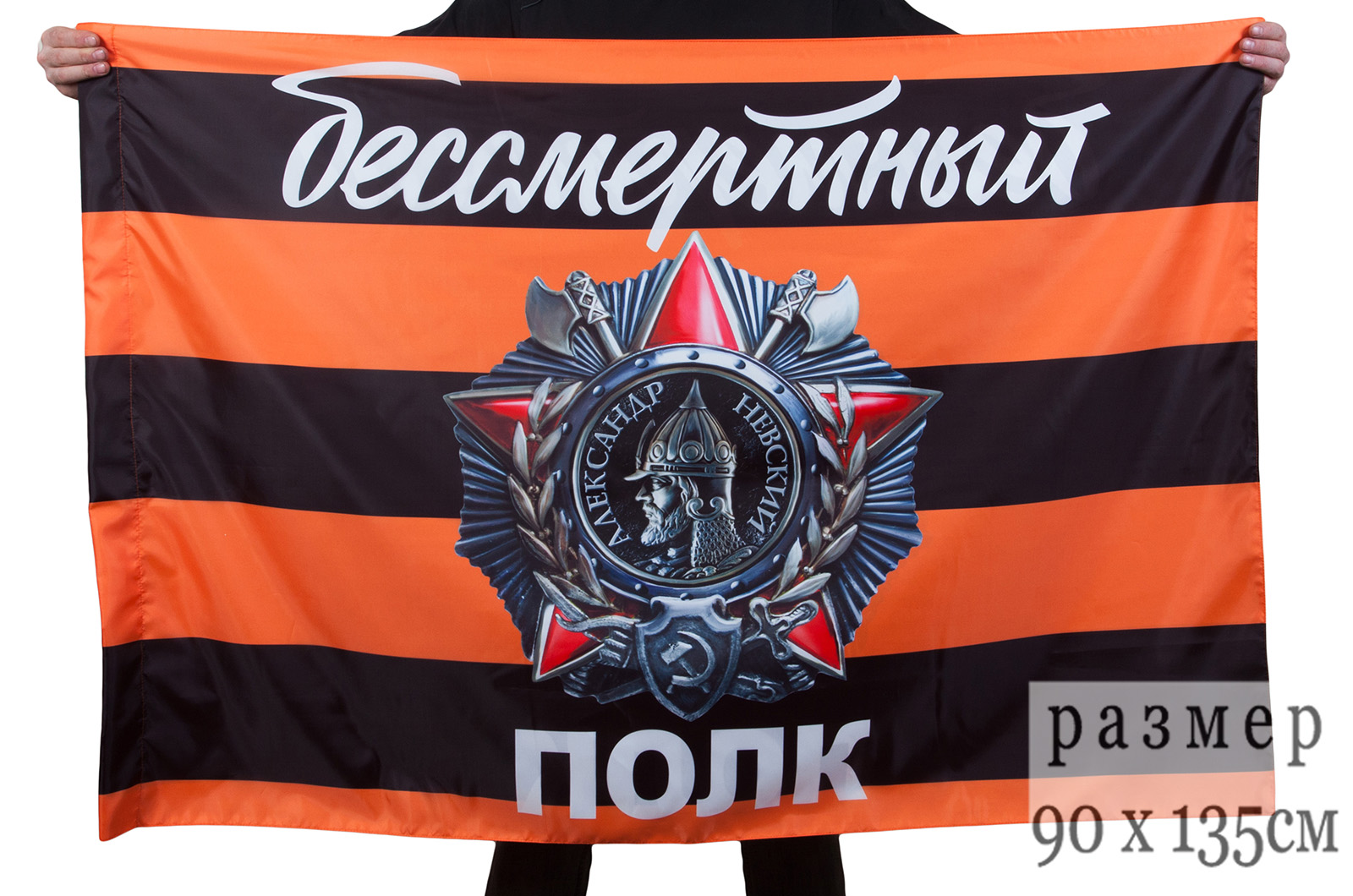 "Флаг ""Орден Александра Невского"""