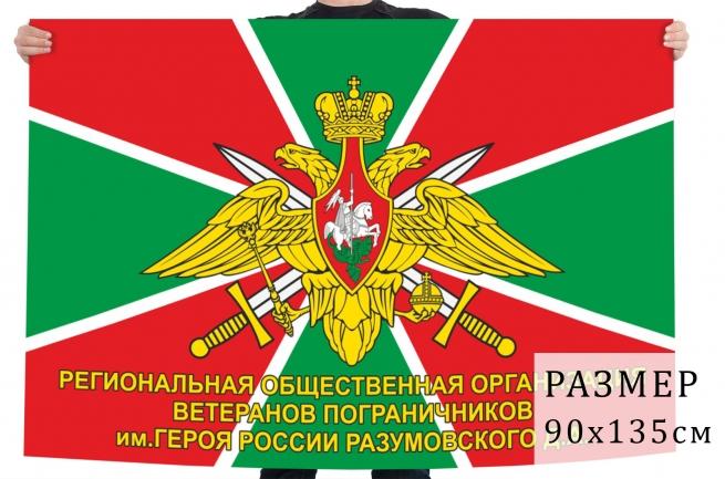 Флаг организации ветеранов-пограничников