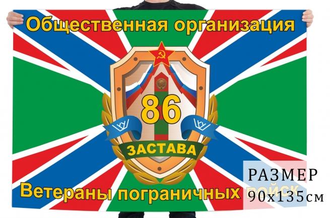 """Флаг организации ветеранов пограничных войск """"86 застава"""""""