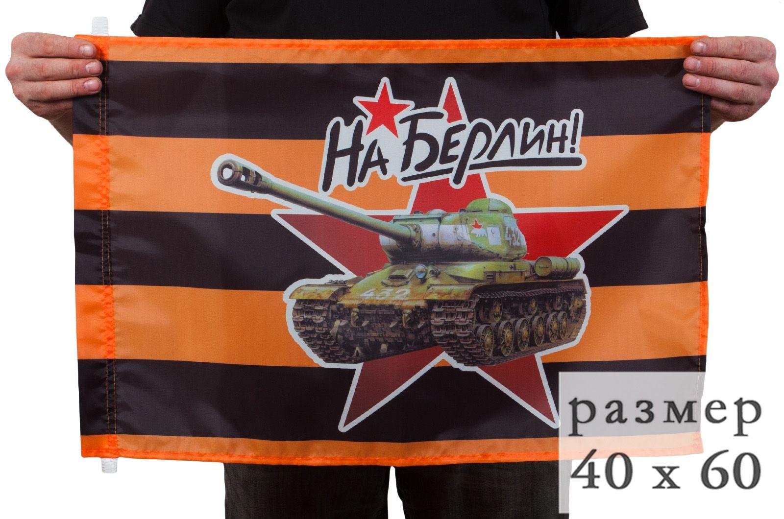 """Флаг """"Оружие Победы - T-34"""""""