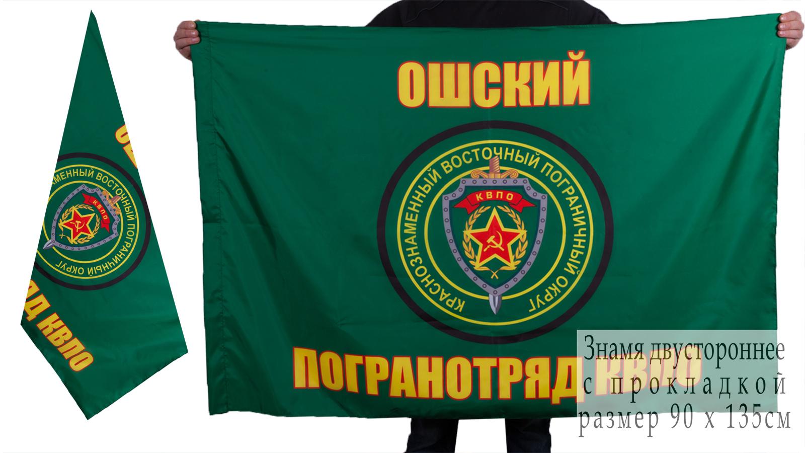 Двухсторонний флаг «Ошский пограничный отряд»