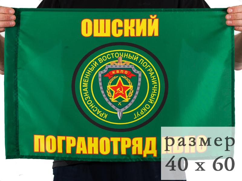 Флаг Ошский погранотряд 40x60 см
