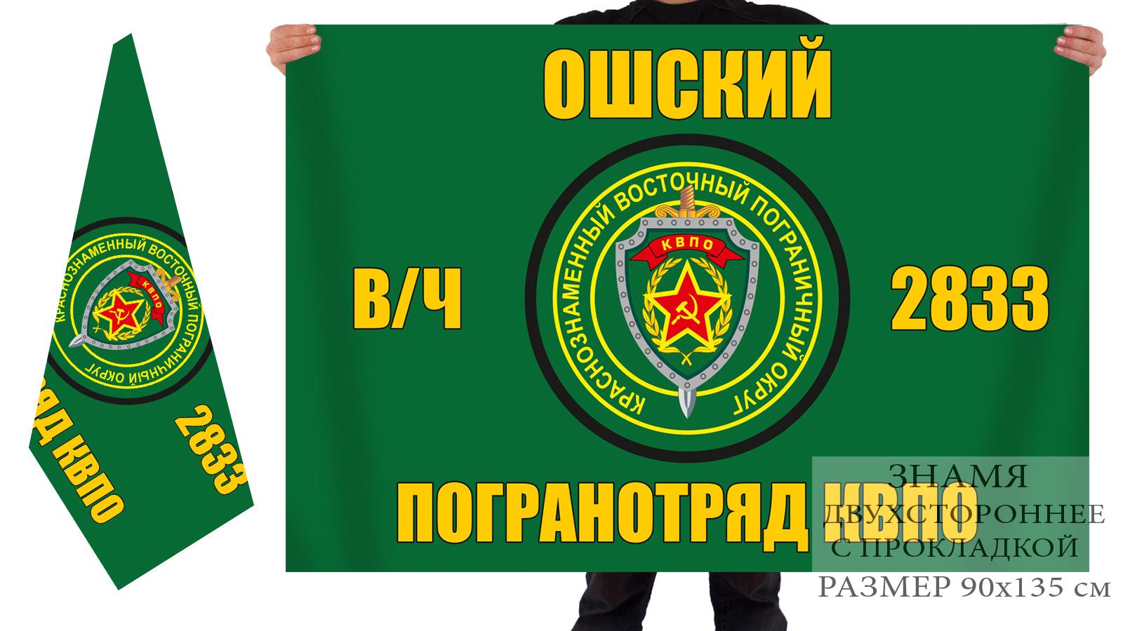Купить с доставкой флаг Ошский Погранотряд в/ч 2833