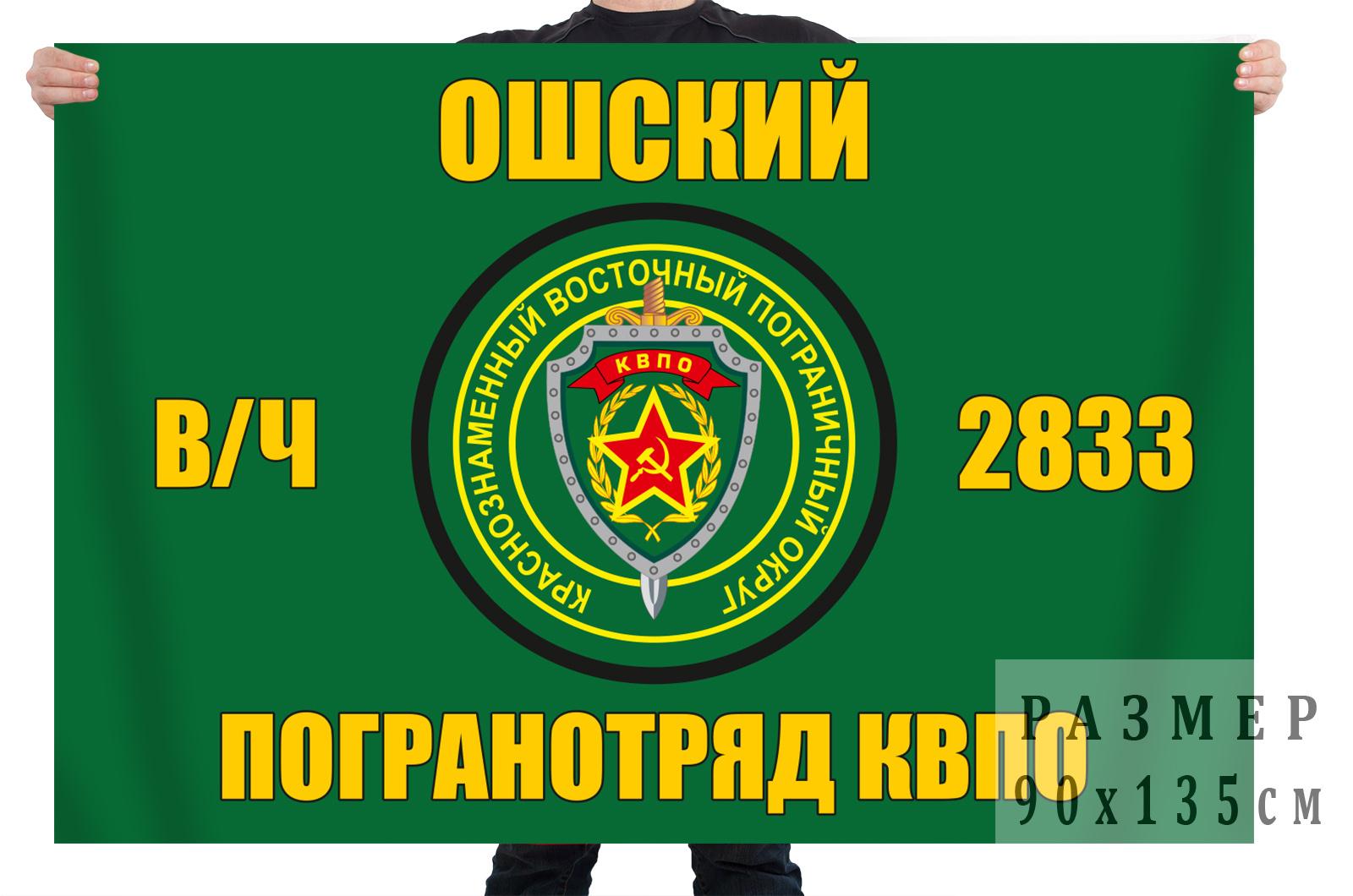 Флаг Ошского Пограничного отряда в/ч 2833