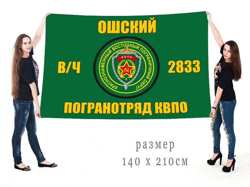 Заказать у производителя флаг Ошского Погранотряда в/ч 2833