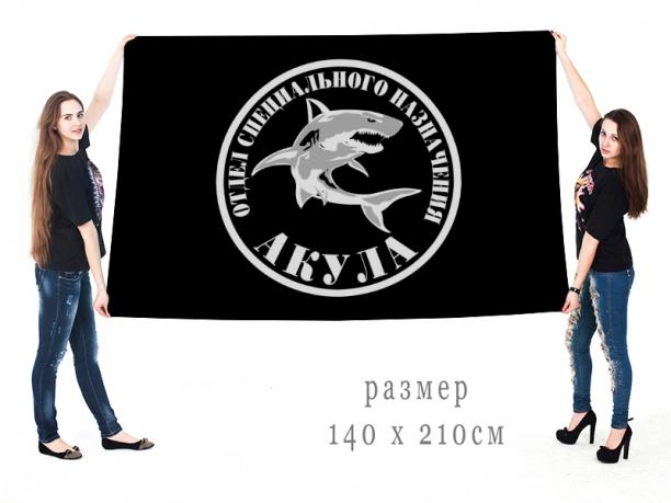 Флаг ОСН Акула УФСИН России